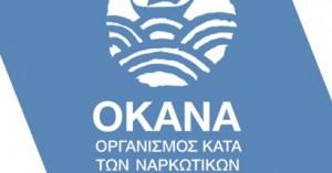 ΟΚΑΝΑ: Νέες προσλήψεις και στην Κρήτη