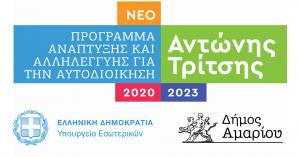 Υποβολή προτάσεων στο πρόγραμμα «Αντώνης Τρίτσης» συνολικού προϋπολογισμού 13.000.000 €