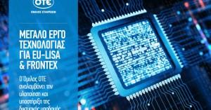Ο ΟΤΕ μέλος της ένωσης εταιρειών που ανέλαβε έργο τεχνολογίας για eu-LISA και Frontex