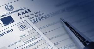 Φορολογικές δηλώσεις 2021: Σχέδιο λιγότερων αποδείξεων και μειωμένα τεκμήρια