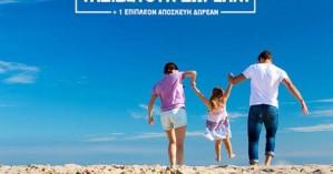 Νewsflash: Αυτό το καλοκαίρι τα παιδιά ταξιδεύουν δωρεάν