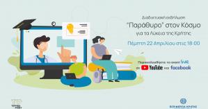 Διαδικτυακή Εκδήλωση: «Παράθυρο» στον Κόσμο για τα Λύκεια της Κρήτης