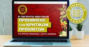 Διαδικτυακά φέτος το 9ο παγκρήτιο φόρουμ προώθησης κρητικών προϊόντων