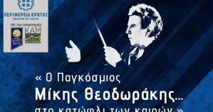 Διαδικτυακή συναυλία αφιέρωμα στον Μίκη Θεοδωράκη