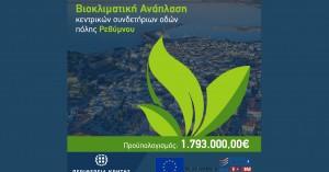 Ανάπλαση 7 κεντρικών δρόμων του Ρεθύμνου υπέγραψε ο Περιφερειάρχης Κρήτης ύψους 1,8 εκ. €