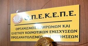 ΟΠΕΚΕΠΕ: Ανακοίνωση σχετικά με την πληρωμή εκκαθάρισης της Δράσης 10.1.07