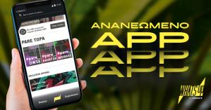 WHAT'S UP App: Ανανεωμένος σχεδιασμός, για ακόμα πιο εύκολη πλοήγηση