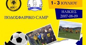 Η Ακαδημία Ποδοσφαίρου Σούδας και η ΑΕΚ αναζητούν νέα ποδοσφαιρικά ταλέντα στα Χανιά