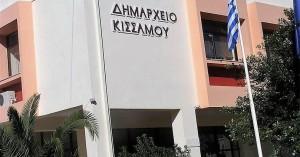 O Δήμος Κισσάμου για τις συγχωνεύσεις στο 1ο Δημοτικό Σχολείο