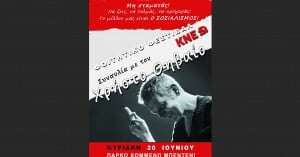 Live με το Χρήστο Θηβαίο στο Φοιτητικό Φεστιβάλ της ΚΝΕ στο Ηράκλειο