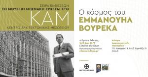 Έκθεση ''ο κόσμος του Εμμανουήλ Βουρέκα'' στο ΚΑΜ