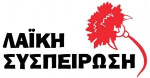 Λαϊκή Συσπείρωση Χανίων: Αντιδρά για τη διενέργεια Δ.Σ. ημέρα απεργίας της ΑΔΕΔΥ