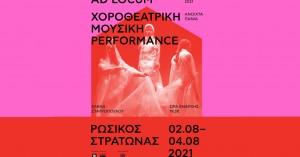 Ανοιχτά Πανιά 2021: Performance σύγχρονου χορού, χοροθεάτρου και μουσικής «Ad locum»