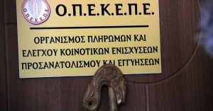 ΟΠΕΚΕΠΕ: Πλήρωσε δικαιούχους της δεύτερης εκκαθάρισης του Μέτρου 13
