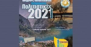Και φέτος το Φεστιβάλ «Καλοκαίρι 21 Πολιτιστικές Εκδηλώσεις»& «Γη – Πολιτισμός – Τουρισμός