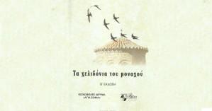 Παρουσιάζεται η ποιητική συλλογή «Τα χελιδόνια του μοναχού»