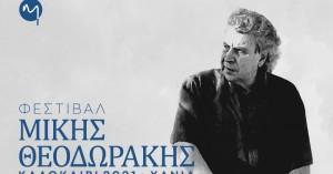 Φεστιβάλ Μίκης Θεοδωράκης 2021