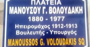 Τελετή ονοματοδοσίας της πλατείας της Χώρας Σφακίων