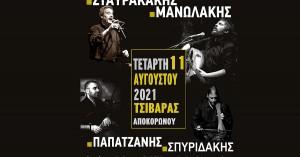 Μοναδική μουσική βραδιά στον Τσιβαρά με Μανωλάκη, Σπυριδάκη, Παπατζανή, Σταυρακάκη