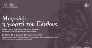 «Μοιρολόι, η Γιορτή του Πένθους» στον Αρχαιολογικό χώρο Τυλίσου