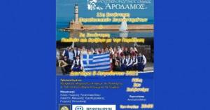 Στις 9 Αυγούστου η 11η Συνάντηση Παραδοσιακών Συγκροτημάτων