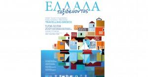 Ανοίγει τις πύλες της στις 11 Αυγούστου στα Χανιά η έκθεση αφισών του ΕΟΤ