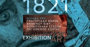 Στις 3-13 Αυγούστου η έκθεση «1821, Αν το 18 ήταν 20»