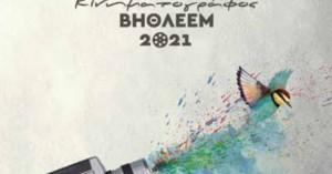 Οι προβολές στον Θερινό Δημοτικό Κινηματογράφο «Βηθλεέμ» από τις 2  έως 4 Αυγούστου