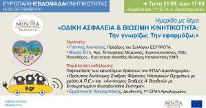 Ημερίδα με θέμα την οδική ασφάλεια & τη βιώσιμη κινητικότητα από το Δήμο Μινώα Πεδιάδας