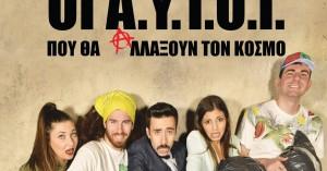 Έρχεται η θεατρική παράσταση «Οι Α.Υ.Τ.Ο.Ι. που θα αλλάξουν τον κόσμο»