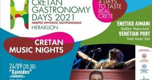 Με master class και μουσική η έναρξη του «Heraklion Gastronomy Days 2021»