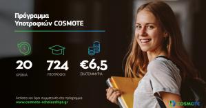 20 χρόνια Πρόγραμμα Υποτροφιών COSMOTE: Ξεκίνησαν οι αιτήσεις συμμετοχής για φέτος