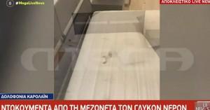 Γλυκά Νερά:Φωτογραφίες ντοκουμέντο –Το κρεβάτι που άφησε την τελευταία της πνοή η Καρολάιν