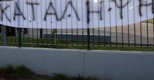 Σοβαρό ατύχημα σε υπο κατάληψη σχολείο στα Χανιά