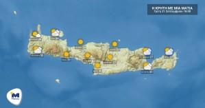Ο καιρός στην Κρήτη
