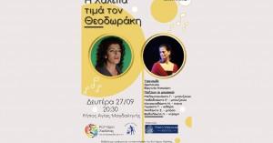 Το Κύτταρο Χαλέπας και ο Δήμος Χανίων διοργανώνει συναυλία προς τιμή του Μίκη Θεοδωράκη