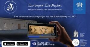 «Επιθυμία Ελευθερίας»: Η νέα ψηφιακή εφαρμογή της Επιτροπής «Ελλάδα 2021