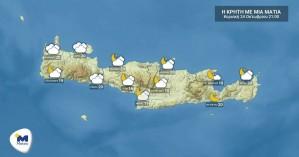 Ο καιρός στη Κρήτη την Κυριακή 24 Οκτωβρίου 2021