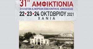 Με τη συνδιοργάνωση της Περιφέρειας Κρήτης η 31η Αμφικτιονία στα Χανιά