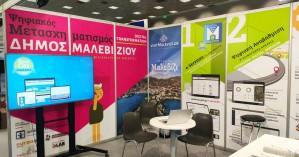Ο Δήμος Μαλεβιζίου στην έκθεση ψηφιακής καινοτομίας Beyond 4.0 στη Θεσσαλονίκη
