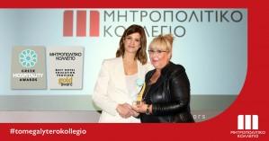 Χρυσό Βραβείο για τη Σχολή Τουρισμού του Μητροπολιτικού Κολλεγίου