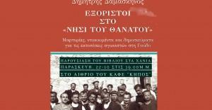 Παρουσίαση του βιβλίου του Δημήτρη Δαμασκηνού «Εξόριστοι στο νησί του θανάτου»