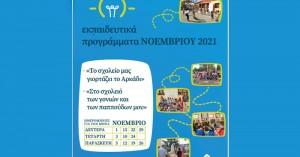 Εκπαιδευτικά Προγράμματα στην Αμνάτο από το Σχολικό Μουσείο του Δήμου Ρεθύμνης