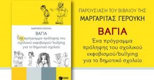 «ΒΑΓΙΑ»: Βιβλιοπαρουσίαση για την πρόληψη του σχολικού εκφοβισμού