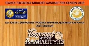 """7ο Τουρνουά Μπάσκετ Αλληλεγγύης"""" στο κλειστό Γυμναστήριο Ταυρωνίτη"""