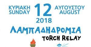 Την Κυριακή 12 Αυγούστου ο Λαφονήσιος δρόμος