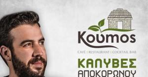 Μεγάλη κρητική βραδιά στο Koumos Cocktail Bar με τον Μανωλαράκη