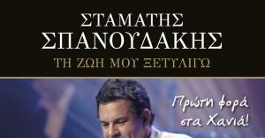 Συναυλία στα Χανιά με τον Σταμάτη Σπανουδάκη «Τη ζωή μου ξετυλίγω»