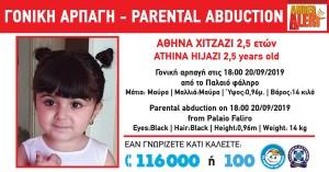 Amber Alert: Γονική αρπαγή παιδιού 2,5 χρόνων