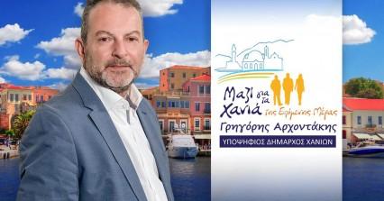 Σε φορείς πρόνοιας ο υποψήφιος Δήμαρχος Χανίων Γρηγόρης Αρχοντάκης